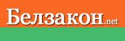 Кодексы и законы Республики Беларусь